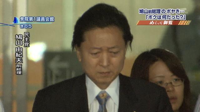 【悪夢の民主党政権】信じられないかもしれないけど…鳩山由紀夫が総理大臣で、枝野、辻本、福山、細野、蓮舫が大臣をやっていた時代が日本にあったのです。これ、嘘じゃないんです。