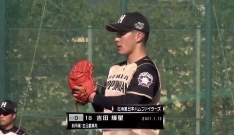 【悲報】日ハム吉田輝星、ヤバそう
