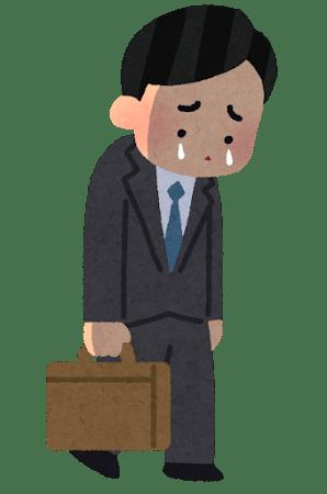 【悲報】ワイ、休職願いを会社に出すも罪悪感で押しつぶされそう