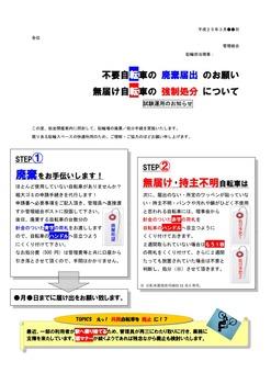 マンション広報チラシイメージ