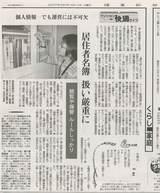 読売新聞「マンション快適ライフ」に代表の深山のコメントが