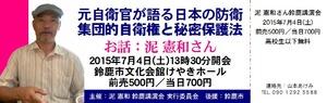 泥憲和さん講演20150704チケット