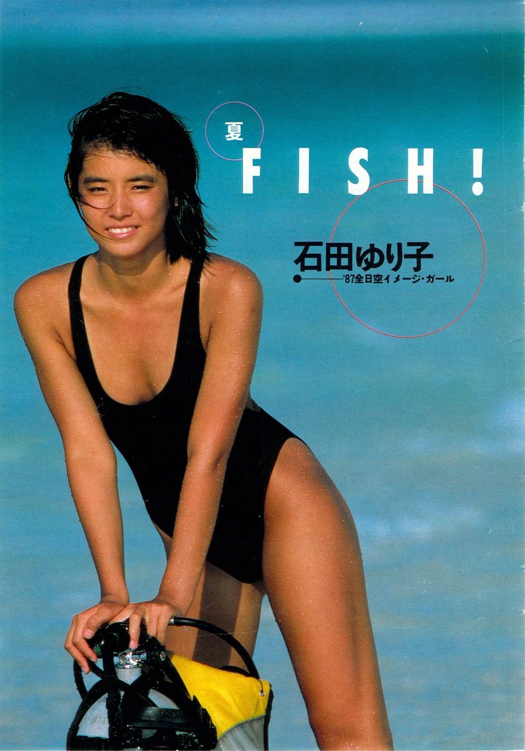 石田ゆり子、うれし恥ずかし、黒のハイレグ水着キャンペーンガール。 : 自作自演のハイレグレースクイーン