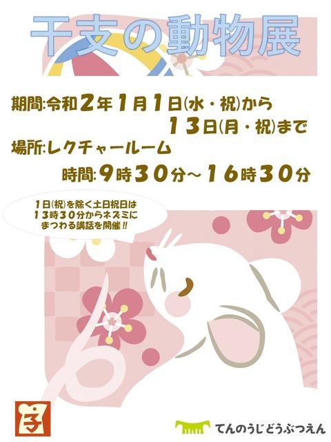 干支展ポスター2020 - コピー