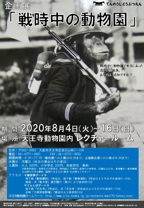 戦時中の動物園ポスター
