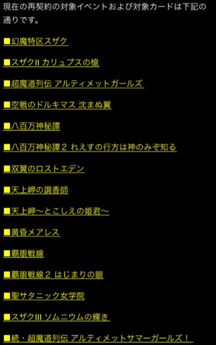saikeiyaku4