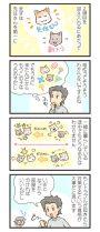 .【470話】猫の相性