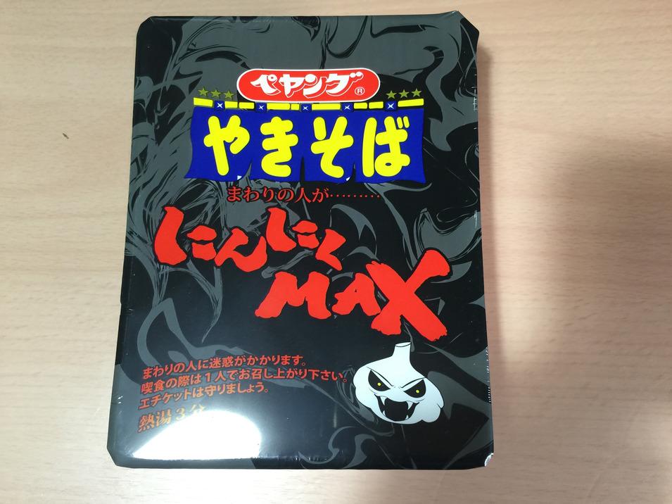 ninniku_max1