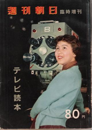 tv-tokuhon
