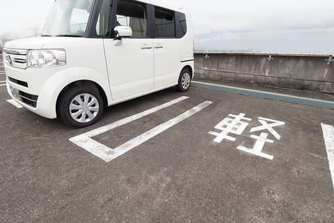 軽自動車で駐車