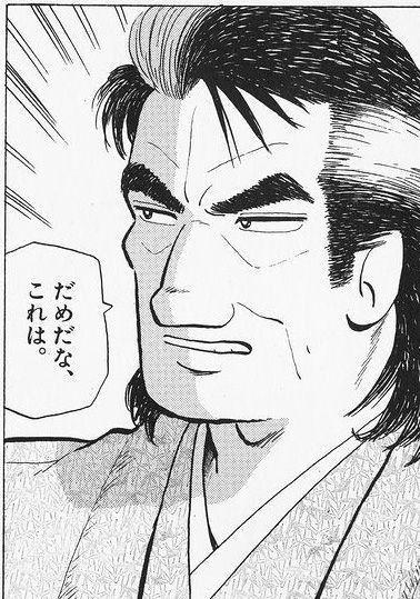 【畜生】海原雄山「カレーの定義は?」 : まとめロッテ!