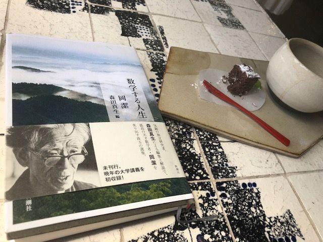 唯物主義と個人主義 數學者 岡潔は素晴らしい。 : vonsumaineのblog