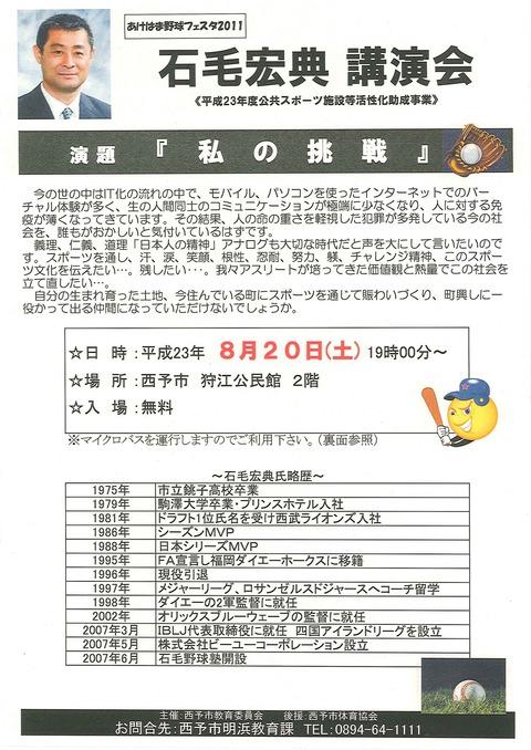 20110805181451688_0001