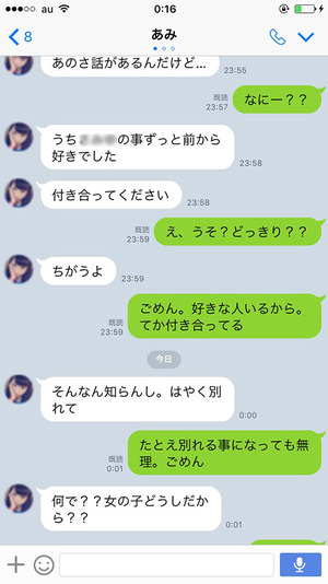 line-shinyudokoku01[1]