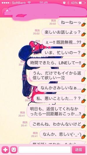 line-kentaikikareshi01-576x1024[1]