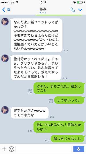 line-shinyudokoku04[1]