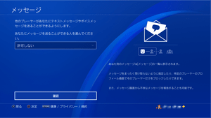 ps4-privacy-setting-007
