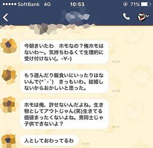 line-tomodashihomo01