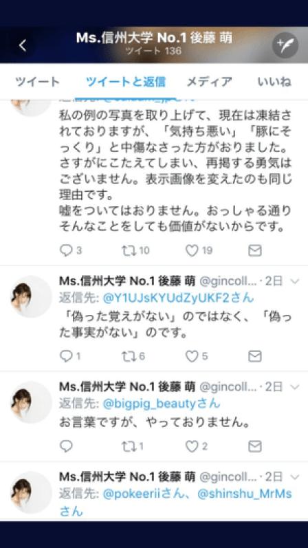 gotomoe-gousei-3