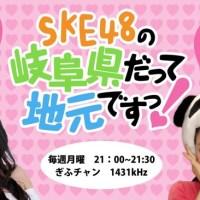 SKE48のラジオの中でオマエラが一番聴いてるのはナニ?