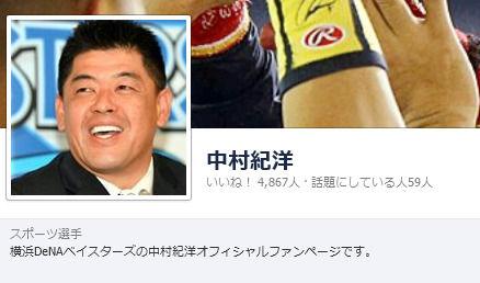 中村紀洋 _ Facebook