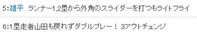 巨人 テキスト速報 - スポーツナビ