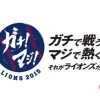 【悲報】パ優勝見届け球団、今年も西武ほぼ確実