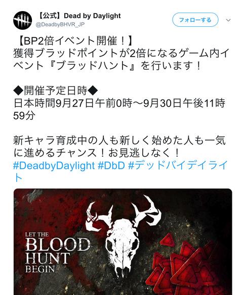 BloodHunt2019sep