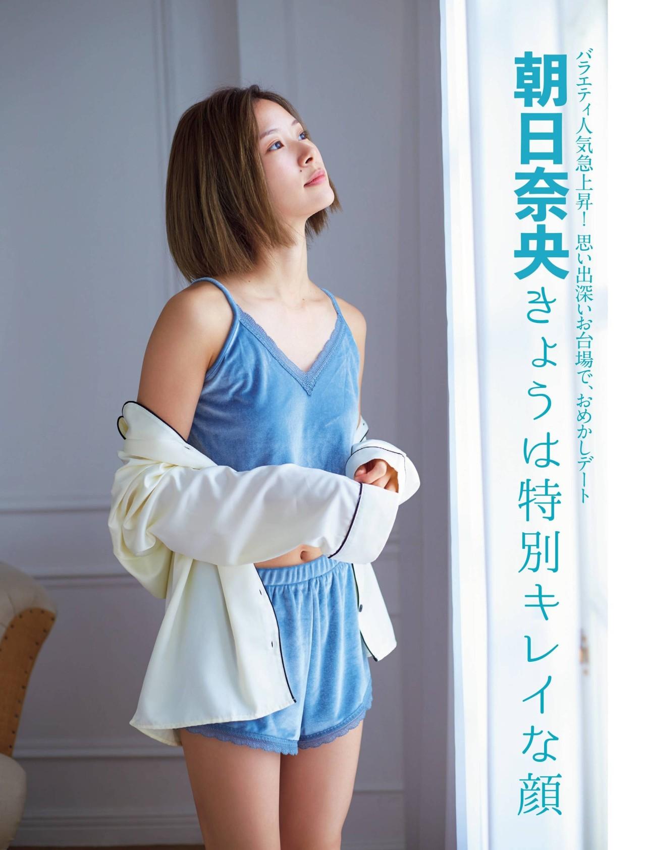 朝日奈央好きなんってワイだけなん? : トンカツです。-ズミ乳 ...