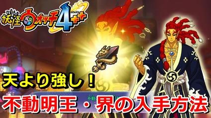 装備 妖怪 ウォッチ 4 最強装備「魔神そうび」|妖怪ウォッチ4攻略