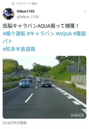 煽り 運転 動画 サイト