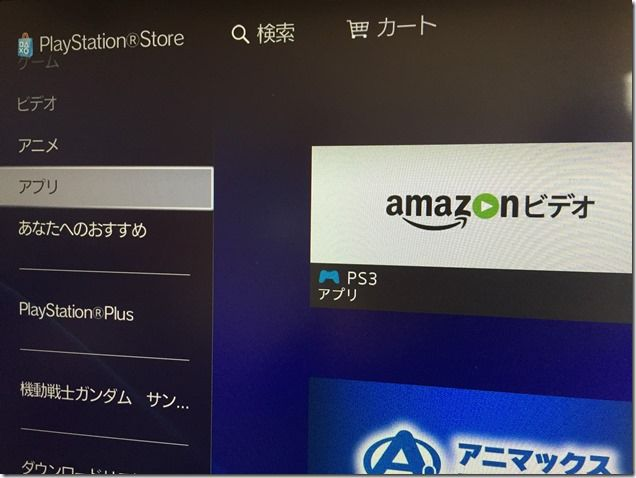 PS3のAmazonビデオアプリ