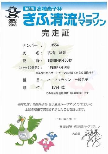 2013岐阜清流記録