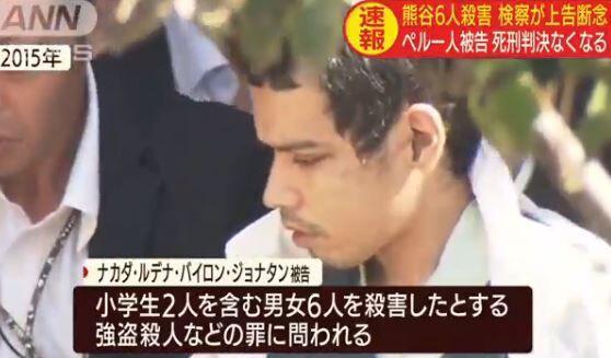 熊谷6人殺害事件 ペルー人の被告  死刑判決撤回 無期懲役が確定 被害者の10歳女児は強姦も