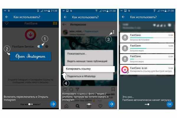Как скачать чужое фото из Инстаграм на телефон или компьютер