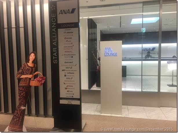 ANA Suite Lounge Satellite Terminal 4 Entrance