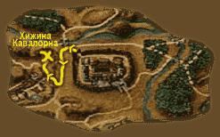 Путь к Кавалорну