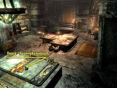 Местонахождение книги Каймервамидиум в кабинете Колсельмо
