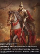 Throne: Kingdom at War - Кирасир