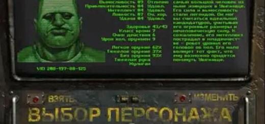 Fallout 1 выбор персонажа