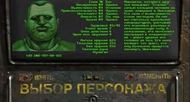 Fallout 1 создание персонажа — рекомендации