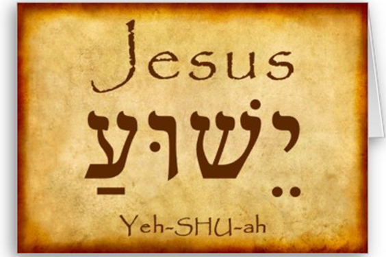 The Jesus or Yeshua Debate