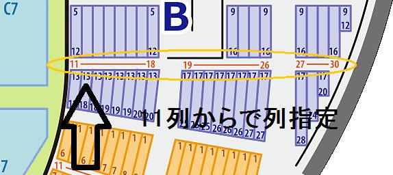 日本ガイシホール スタンド席 列指定方法