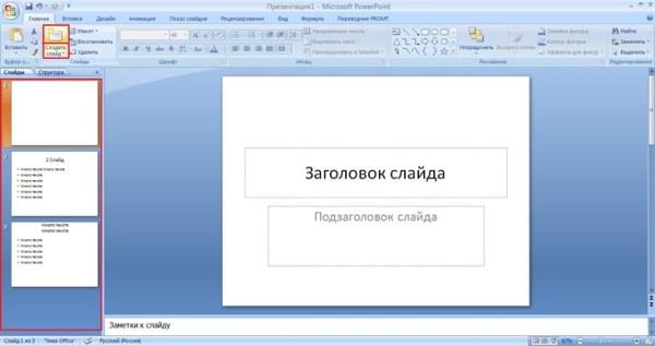 программа для создания слайдов презентаций скачать ...