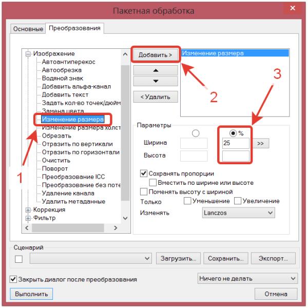 Как уменьшить размер картинки в бесплатной программе XnView?