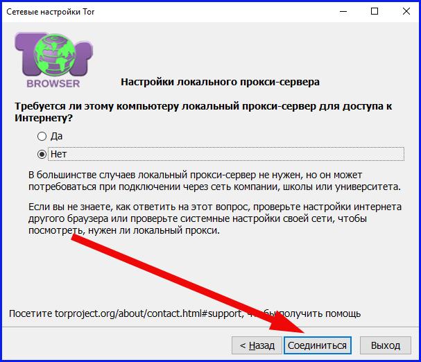 Прокси не работает тор браузер зависает тор браузер