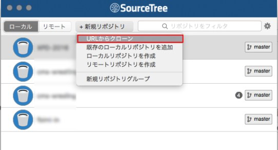 SourceTree新規クローン作成
