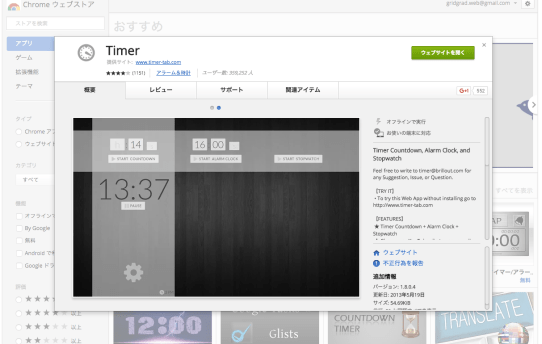 Timer Chrome web store