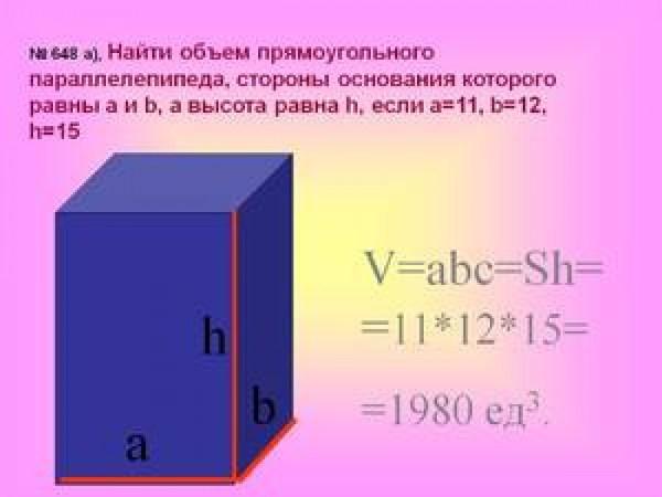 Как правильно с помощью формул найти объем прямоугольного ...