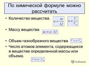 Как находить объем вещества в химии - V и его массу - v (НЮ)